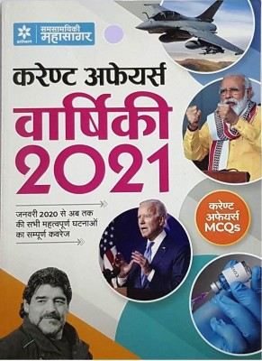 Current Affairs Yearly 2021 Jan 2020 To Till Now(Paperback, Hindi, Arihant expert team)