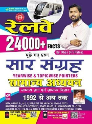 Kiran Railway 24000+ Facts Asked Questions Saar Sangrah Yearwise And Topicwise Pointers Samanya Gyan And Samanya Vigyan 1992 Till Date (Hindi Medium) 3177(Paperback, Hindi, Khan Sir Patna)