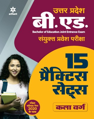 15 Practice Sets Up B.Ed Jee Kala Varg for 2021 Exam(Hindi, Paperback, unknown)
