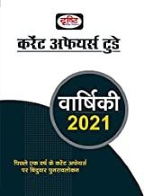Drishti Current Affairs Today Varshiki 2021(Paperback, Hindi, Drishti Publications)