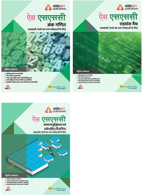 Advance Maths Book For SSC CGL, CHSL, CPO, And Other Govt. Exams (Hindi Printed Edition)Arithmetic (Quant) Book For SSC CGL, CHSL, CPO, And Other Govt. Exams (Hindi Printed Edition)SSC Reasoning Book For SSC CGL, CHSL, CPO, And Other Govt. Exams (Hindi Printed Edition)(Paperback, ADDA247)