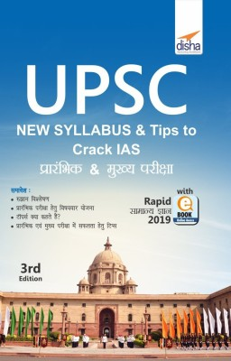 Upsc Syllabus & Tips to Crack IAS Prarambhik & Mukhya Pariksha with Rapid Samanya Gyan 2019(Hindi, Electronic book text, Experts Disha)