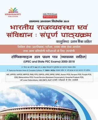 BHARTIYA RAJVAVASTHA AVOM SAMVIDHAN:SAMPOORN PATHYAKARM(Hindi, Paperback, ANSHOO SINGH, KRISHNA SINGH)