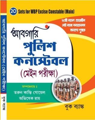 20 Practice Sets For WBP Excise Constable (Abgari) MAIN - Bengali Version(Paperback, Bengali, Tarun Kanti Goyal)