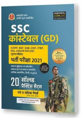 Ssc Constable Gd Exam Practice Sets Latest Book For 2021 Hindi(Paperback, Hindi, Agrawal Examcart)