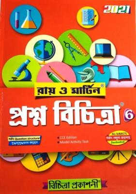 RAY & MARTIN Prashna Bichitra Class- 6(Paperback, Bengali, RAY & MARTIN)