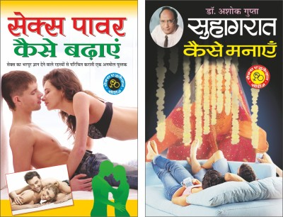Set Of 2 Books On Sex Education Books In Hindi   सेक्स एजुकेशन   सेक्स पावर कैसे बढ़ाएं   Sex Power Kese Badaye In Hindi And सुहागरात कैसे मनाएं   Suhagrat Kese Manaye In Hindi(Paperback, Hindi, Manoj Publications)