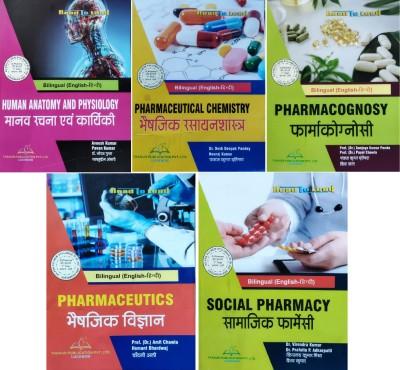 D,Pharma 1st Year (5 Books In Bilingual English Hindi Both) (Hardbook, Others, Hemant Bhardwaj, Avnesh Kumar, Dr. Neeraj Gupta, Dr. Akhil Sharma, Desh Deepak Pandey, Raj Kumar TIwari, Neeraj Kumar) WITH NEW SYLLABUS 2022(HARDBOOK, Others, THAKUR EXPERT)