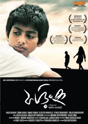 PHORING(DVD Bengali)