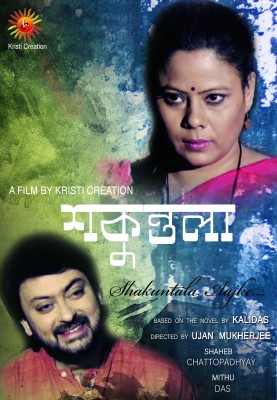 Shakuntala Aajke(DVD bengali)  available at flipkart for Rs.125