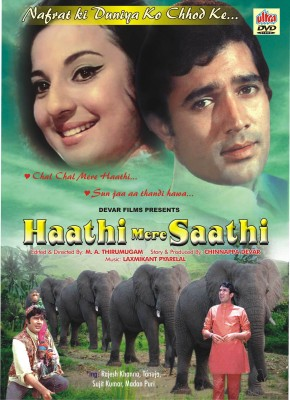 Haathi Mere Saathi Hindi Movie DVD(DVD Hindi)  available at flipkart for Rs.139