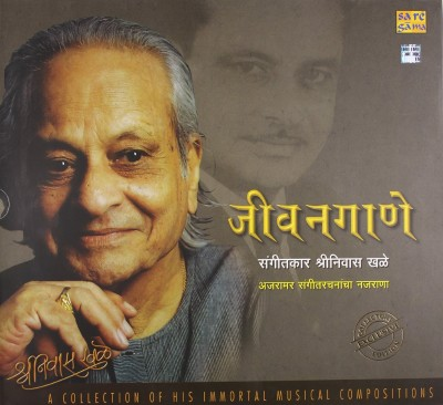 JEEVANGANE   PT. SHRINIVAS KHAL Audio CD Standard Edition Marathi   Various Music, Movies   Posters