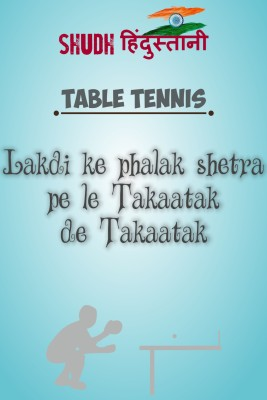 Table Tennis Name in Hindi Poster Paper Print(12 inch X 18 inch)  available at flipkart for Rs.179