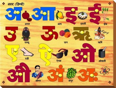 https://rukminim1.flixcart.com/image/400/400/puzzle/2/j/k/kinder-creative-13-swar-hindi-pictures-with-knobs-original-imadt6beqzqmzwkt.jpeg?q=90