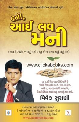 Honey I Love Money - Vivek Surani(Paperback, Gujarati, Vivek Surani)