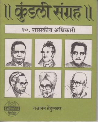 https://rukminim1.flixcart.com/image/400/400/regionalbooks/6/p/n/kundali-sangrah-9-to-21-original-imaedz3ydayar9dp.jpeg?q=90