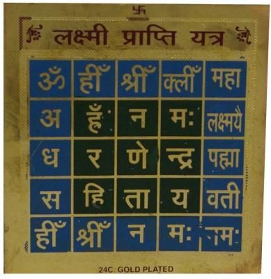 DivyaMantra Divya Mantra Sri Lakshmi Prapti Puja Yantra Decorative  Showpiece - 8 cm(Brass, Gold)