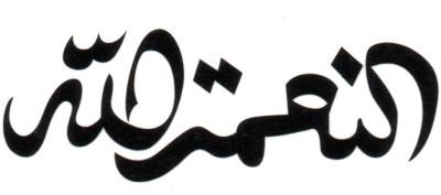 Smilendeal T2121 urdu Temp Body Tattoo - Black(urdu Alphabet)  available at flipkart for Rs.249