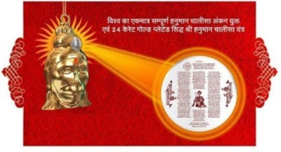 Home Decor And Festive Needs - Buy Yantra (Home Decor And