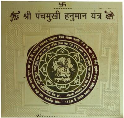 Aaradhi D Sri Panchamukhi Hanuman Puja Yantra Brass Yantra(Pack of 1)  available at flipkart for Rs.199