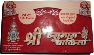 Hanuman Chalisa Yantra Aluminium Yantra(Pack of 1)