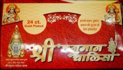 S.B.Enterprises Sampoorna Hanuman Chalisa Brass Yantra at flipkart