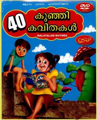 Malayalam Rhymes (Kunji Kavithakal)