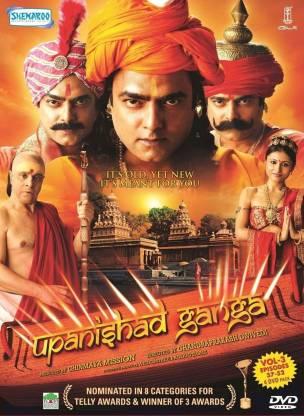 Upanishad Ganga Vol. 3 3