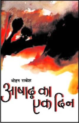 Ashad Ka Ek Din