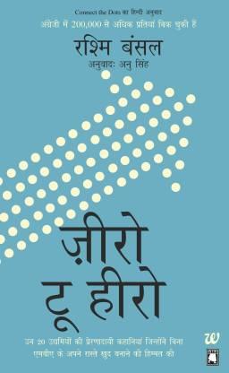 Zero to Hero (Connect the Dot - Hindi)