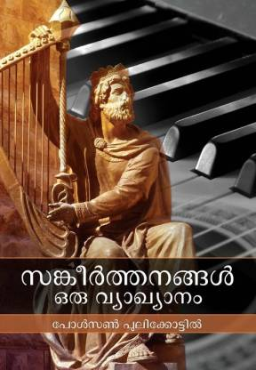 Sankeerthanangal. Oru Vyakhyanam (Psalms a Commentary in Malayalam)