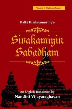 Sivakamiyin Sabadham - An English Translation (Volume 4)