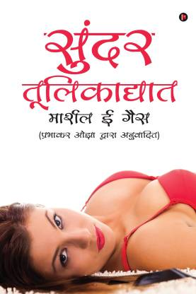 Sundar Toolikaghat