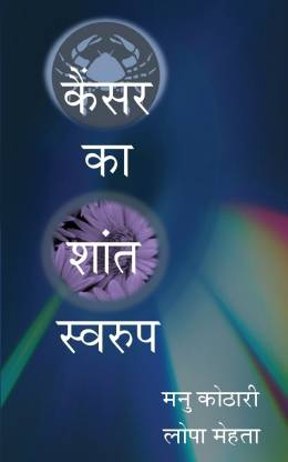 Cancer Ka Shant Swaroop