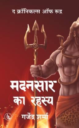 Madansar Ka Rahasya - The Chronicles Of Rudra