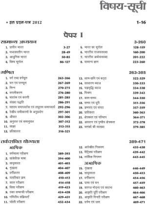 Sampurna Study Package - RASAYAN JEE Main Sanyukt Pravesh Pariksha 10 Edition