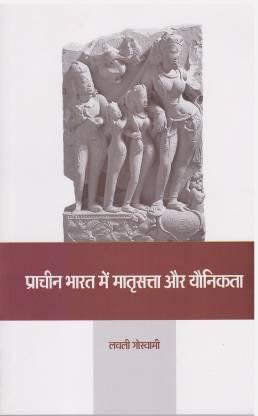Prachin Bharat men Matrusatta aur Yaunikata