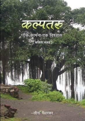 Kalpataru - Ek Kamna Ek Vishwas