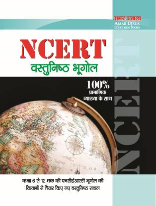 NCERT Objective Geography (Hindi)