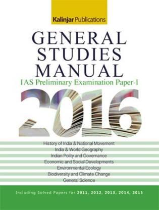 2016 CSAT IAS Preliminary Examination Paper-1
