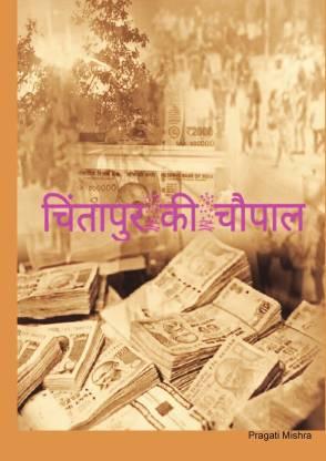 Chintapur ki chaupal