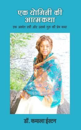 Autobiography Of A Yogini - A Black Woman's Love Affair with her Guru