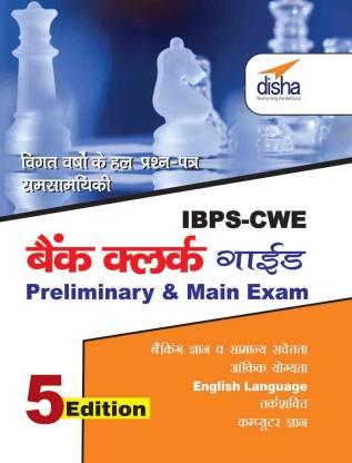 Ibps-Cwe Bank Clerk Guide for Prelim & Main Exams