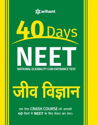 40 Days NEET- JEEV VIGYAN