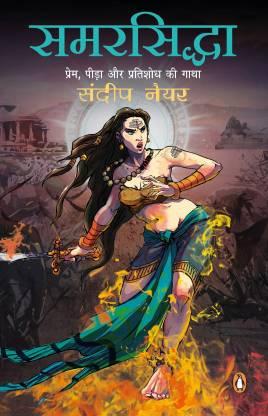 Samarsiddha - Prem, Peera aur Pratishodh ki Gatha