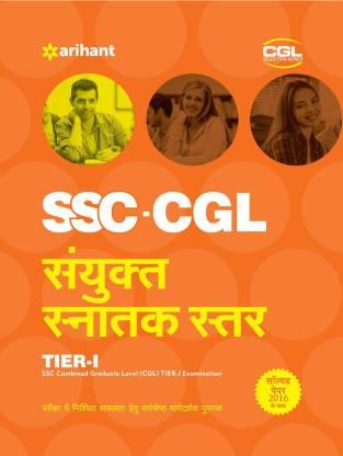 SSC Sanyukt Snatak Sttar Tier-1 Pariksha 2017