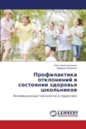 Profilaktika Otkloneniy V Sostoyanii Zdorov'ya Shkol'nikov