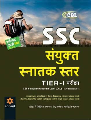 SSC Sanyukt Snatak Sttar Tier-1 Pariksha