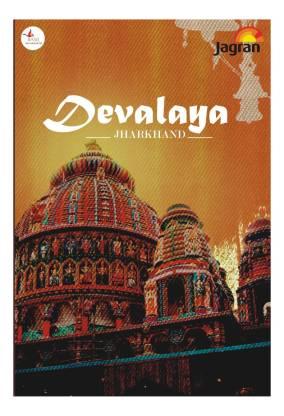 Devalaya - Jharkhand