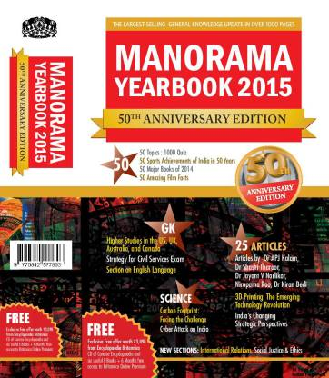 Manorama Yearbook 2015 50th  Edition